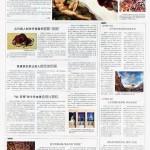 Wenhui-Newspaper-Weekend-Special-16.12