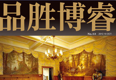 ICBC Magazin, China – From 200 Years in the Past to 10 Years in the Future: A Portrait of Rainer Maria Latzke