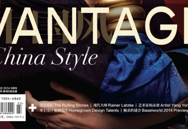 VANTAGE Mgazine, China – A Modern Master